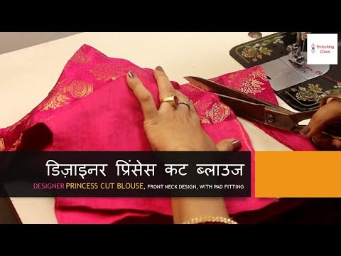 Video Princess Cut Blouse Drafting, Cutting and Stitching very Easy, How to make princess cut blouse, download in MP3, 3GP, MP4, WEBM, AVI, FLV January 2017