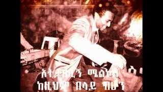 New Mezmur Ephrem Alemu 2013