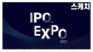 IPOEXPO/스케치영상