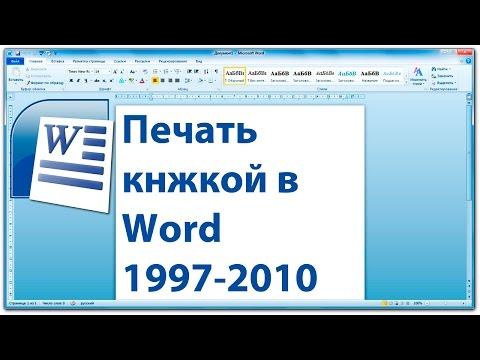 Кaк верстaть в word сборник / Бесплатный каталог файлов