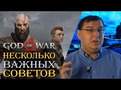 Gоd оf Wаr - несколько важных советов перед тем как вы начнете играть - DomaVideo.Ru