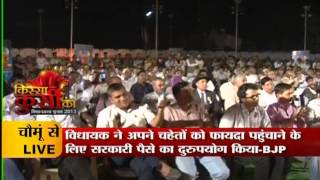 Chomu India  City new picture : INDIA NEWS RAJASTHAN KISSA KURSHI KA CHOMU-SEG-1