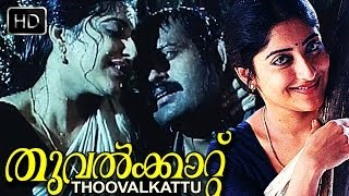 Malayalam Full Movie THOOVALKATTU - Official HD - Full length movie