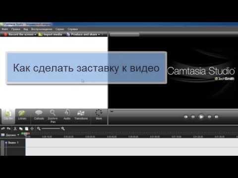 Camtasia studio 7 как сделать заставку - Wolfbrothersm.ru