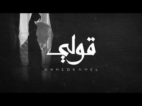 """3 ملايين مشاهدة لأغنية """"قولي"""" أحمد كامل في أسبوعها الثاني"""