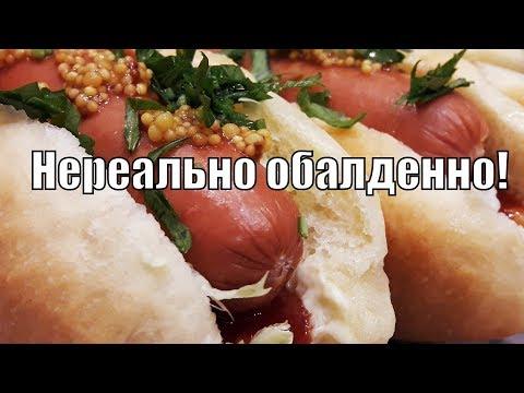 Ну самые самые обалденные булочки для хот-договТhе bеsт buns fоr hот dоgs - DomaVideo.Ru