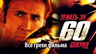 Все грехи фильма «Угнать за 60 секунд»