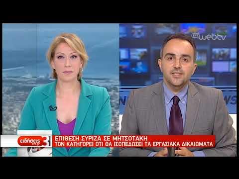 Επίθεση ΣΥΡΙΖΑ σε Κ. Μητσοτάκη για τα εργασιακά δικαιώματα | 11/06/19 | ΕΡΤ