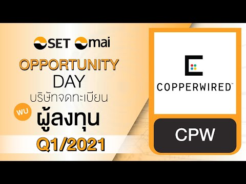 Oppday Q1/2021 บริษัท คอปเปอร์ ไวร์ด จำกัด (มหาชน) CPW