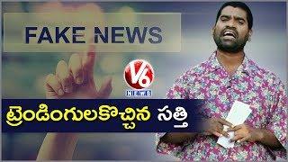 Bithiri Sathi On Fake News | Microsoft Survey: Indians Encounter More Fake News Worldwide