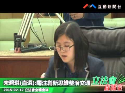 宋碧琪  20150212立法會全體會議