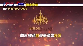 UNIONVILLAS LUXURY TOWN HOME TV COMMERCIAL - CANTONESE