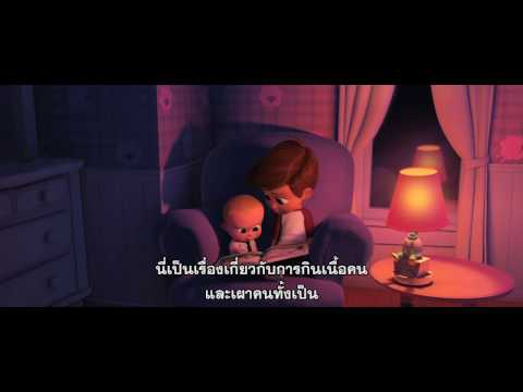 The Boss Baby - What's Really Going On: Love Each Other (ซับไทย)