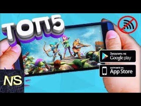 Топ 5 игр на Android, iOS без интернета #3 (видео)