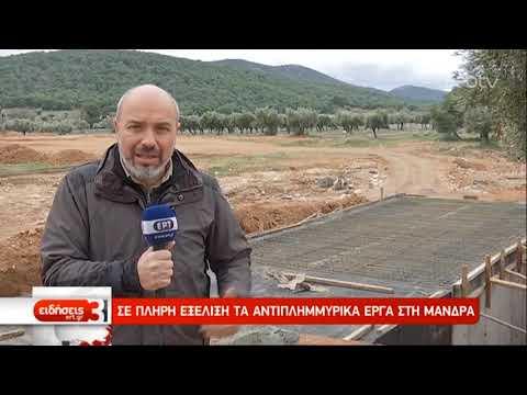 Σε πλήρη εξέλιξη τα αντιπλημμυριακά έργα στη Μάνδρα | 7/2/2019 | ΕΡΤ