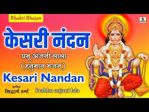 Video Kesari Nandan - Hanuman Bhajan | Hindi Bhakti Songs | Hanuman Songs | Hindi Bhajan download in MP3, 3GP, MP4, WEBM, AVI, FLV January 2017