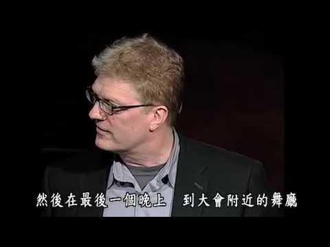 TED演講,學校教育扼殺創意嗎?Sir Ken Robinson(中文)
