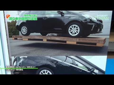 車両用段ボールパレット / 白セキソー - 日本セキソー株式会社