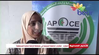 الطارف ...فعاليات الجامعة الصيفية في طبعتها الرابعة لحماية المستهلك