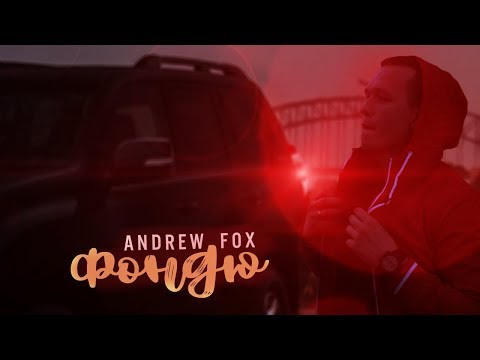 Andrew Fox - Фондю ( White Start,ПРЕМЬЕРА КЛИПА,2018)