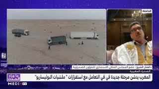 اعمار الشيخ: ساكنة جهة الداخلة واد الذهب استقبلت افتتاح معبر الكركرات بابتهاج وفرح كبير