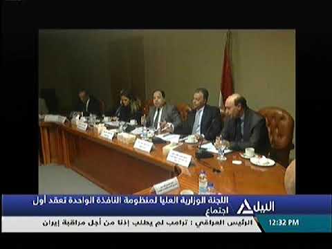 الاجتماع الاول للجنة الوزارية العليا لمنظومة النافذة الواحدة بحضورة وزير النقل وعدد من الوزراء