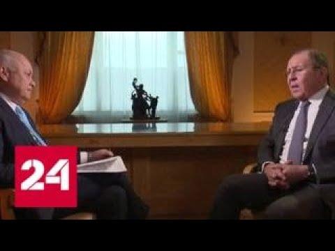 Интервью Сергея Лаврова \России сегодня\. Полная версия - Россия 24 - DomaVideo.Ru