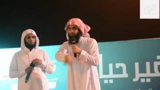 قصة شاب تائب مؤثرة الداعية نايف الصحفي ومنصور السالمي