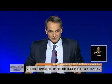 Θεσσαλονίκη – Helexpo Forum   Η Συνέντευξη Τύπου του Πρωθυπουργού Κ.Μητσοτάκη   13/09/2020   ΕΡΤ