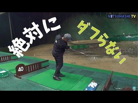 100%ダフらないアプローチの打ち方【小田原クラウンゴルフう …