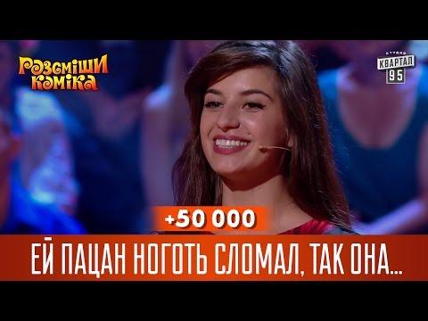 Дівчина з Рівненщини виграла на телешоу 50 тисяч гривень [ВІДЕО]