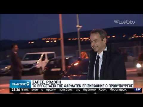Διήμερη περιοδεία στον Έβρο πραγματοποιεί ο πρωθυπουργός Κ. Μητσοτάκης | 25/02/2020 | ΕΡΤ