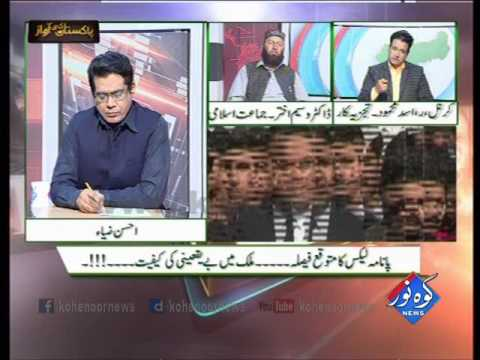 Pakistan Ki Awaaz 15 03 2017