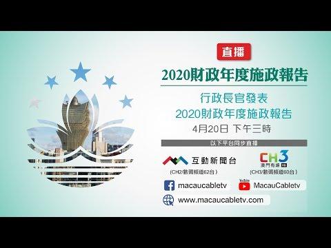 聽取行政長官發表2020財政年度施政 ...