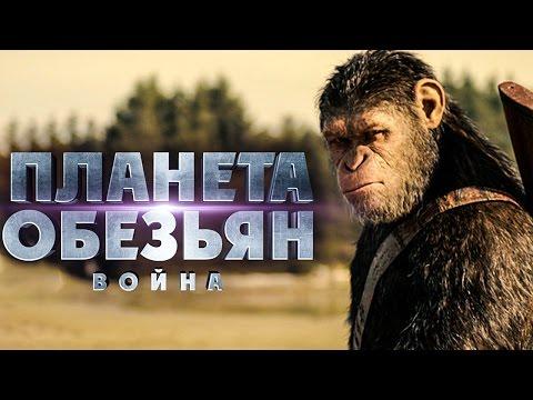 Планета обезьян 3: Война 2017 [Обзор] / [Трейлер 3 на русском] (видео)