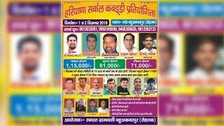 Bahu AKbarpur (बहु अकबरपुर)  Kabaddi Tournament  Live | KABADDI HARYANA |