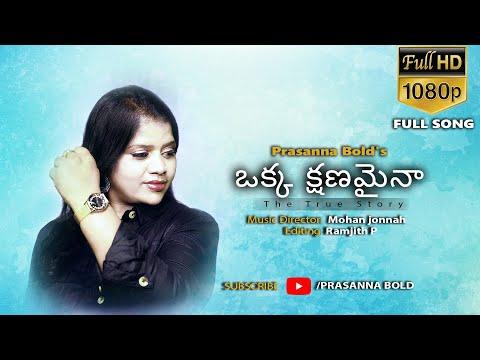 Okka Kshanamaina (Official Music Video)    Latest Telugu Christian Song    Prasanna Bold