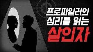 Video 프로파일러의 심리를 읽는 살인자[책쏙-극장, 심리죄] MP3, 3GP, MP4, WEBM, AVI, FLV Agustus 2018