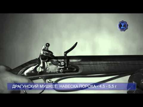 2 секунды — Драгунский мушкет