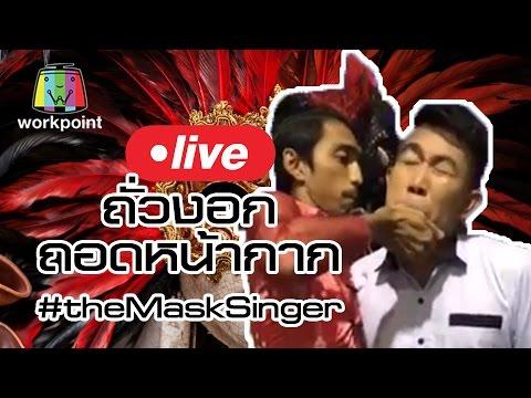 Live by ถั่วงอก | ถอดหน้ากาก THE MASK SINGER
