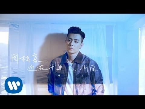 周柏豪 Pakho Chau - 近在千里 (feat. 衛蘭) (Official Music Video)
