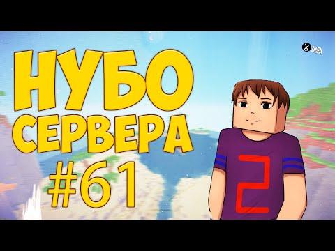 Нубо Сервера Minecraft: Ep.61 (Самый странный выпуск)