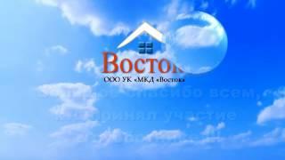 ООО УК «МКД «Восток»: субботник 16.04.2016 г.