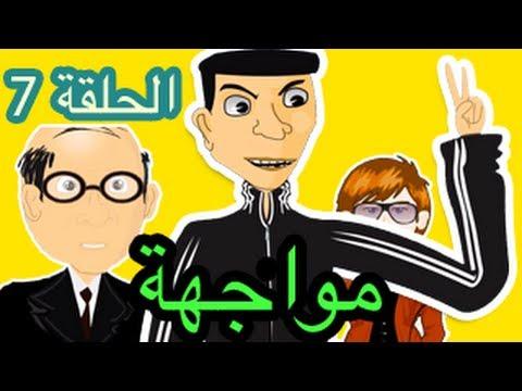 حكايات بوزبال - الحلقة 7 - مواجهة