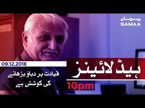 Samaa Headlines - 10PM - 09 December 2018