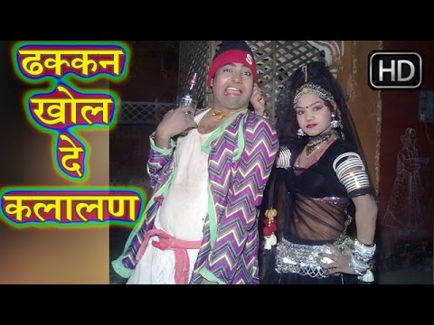 Video ढक्कन खोल दे कलालन || Dhakkan Khol De Kalalan || Rani Rangili,Ratan Kudi || Hot Rajasthani download in MP3, 3GP, MP4, WEBM, AVI, FLV January 2017