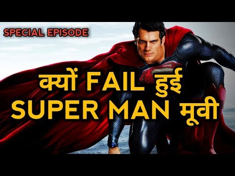 Why Superman Franchise Flop, Super Man Return, Man Of Steel, Batman Vs Super Man Flop Movie