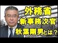 外務省の秋葉剛男事務次官が19日就任し、新体制がスタートした。歴史認識や安保での対中強硬路線は首相、河野太郎外相と共通する。