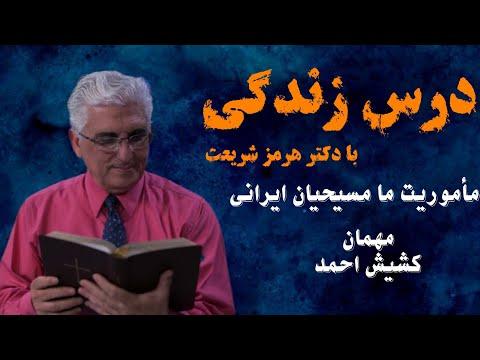 درس زندگی با دکترهرمزشریعت و مهمان برنامه کشیش احمد شبان ارشد کلیسای آرامش از