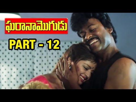 Gharana Mogudu Full Movie | Part 12 | Chiranjeevi | Nagma | Vani Viswanath